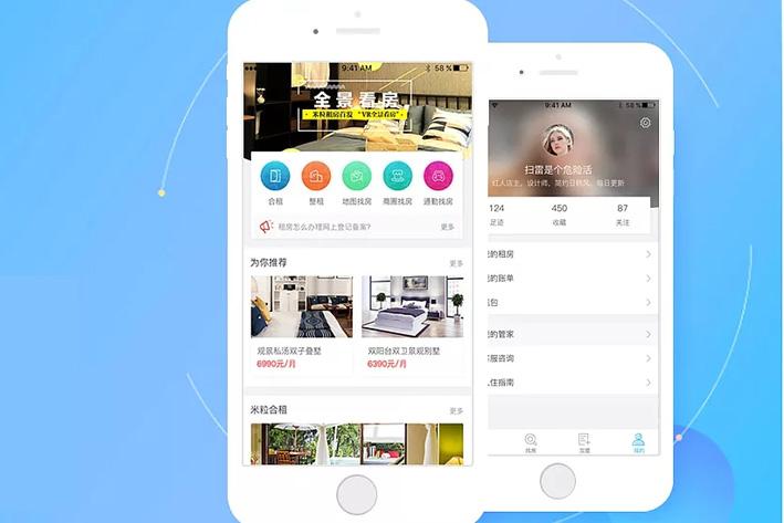 长短租房App开发让租房变得更简单