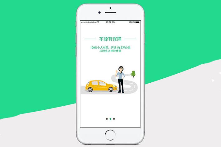 二手车交易App开发降低用户购车成本