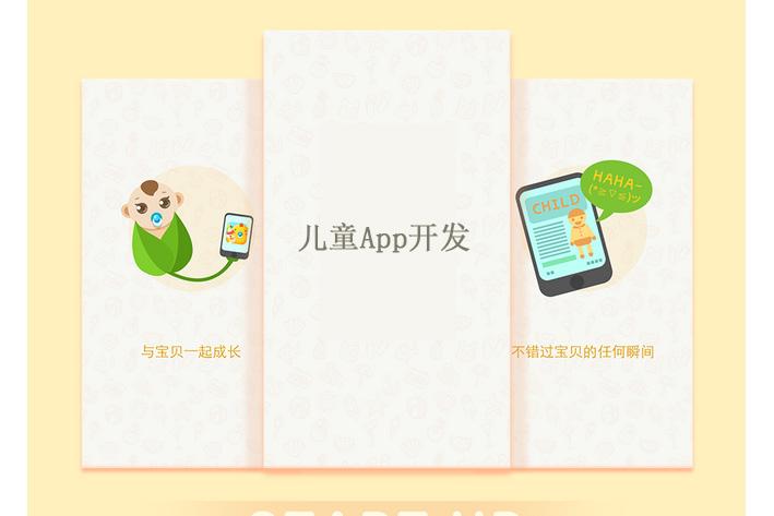 儿童教育App开发功能方案实现