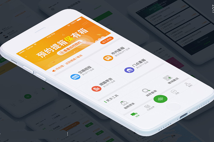 同城货运App开发解决方案
