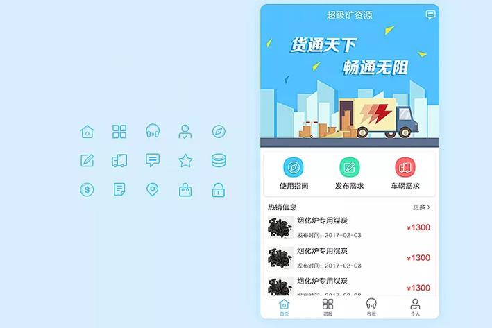 同城货运App开发如何吸引用户