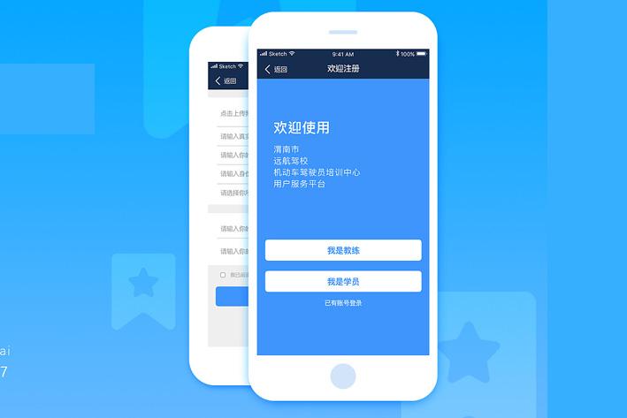 驾校App开发优势特点分析