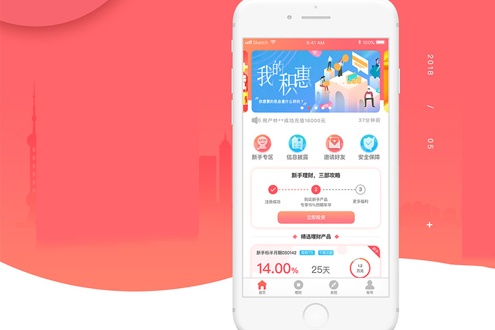 金融交易App开发解决方案