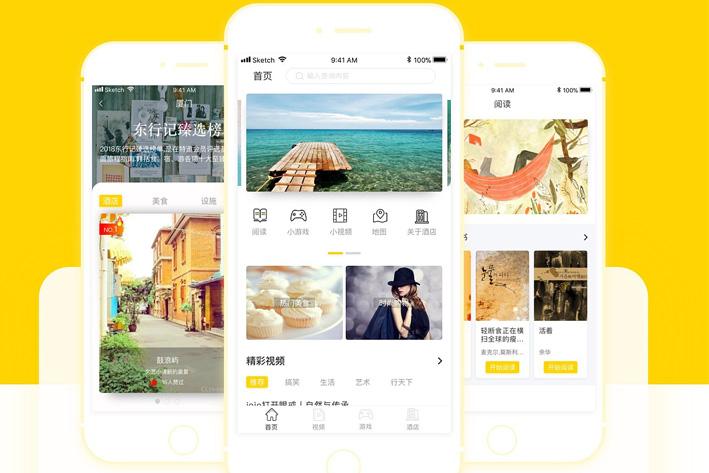 酒店预订App开发解决用户痛点