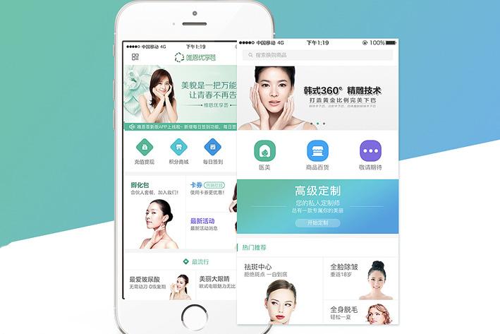 医疗美容App开发方案,促进美容行业发展