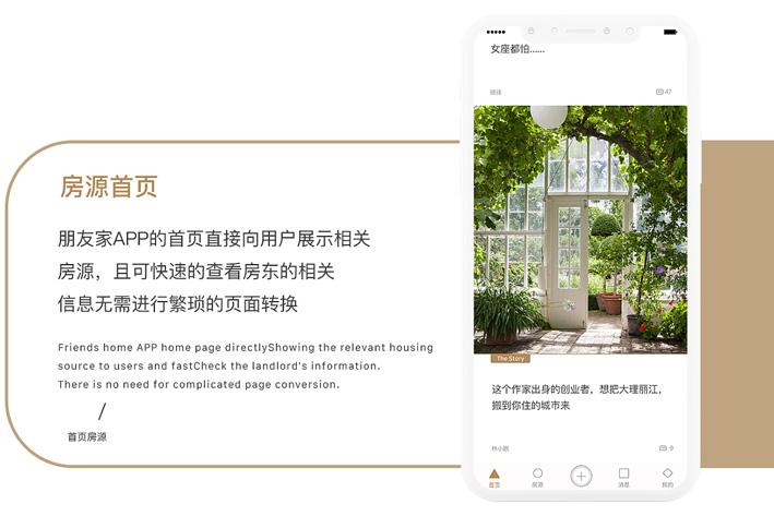 民宿App开发方案分析