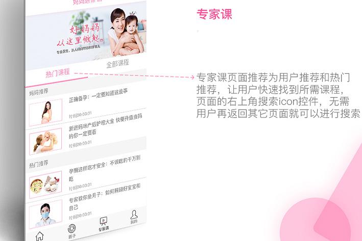 母婴电商App开发方案分析