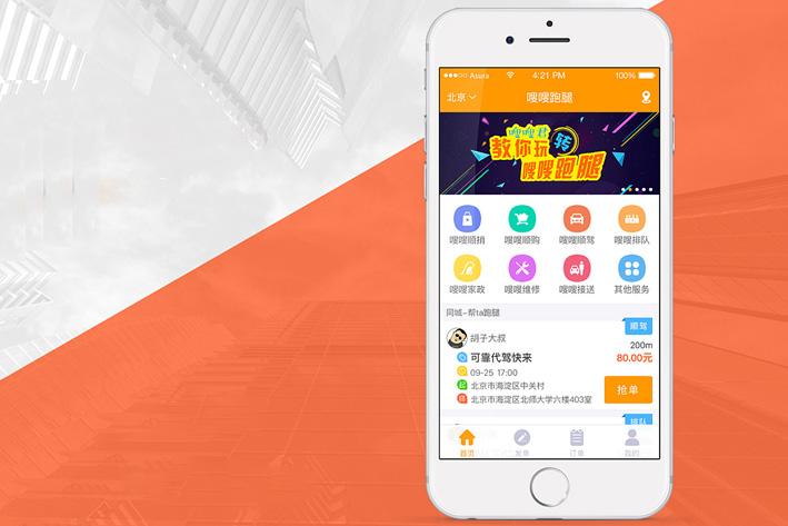跑腿App开发促进同城服务发展