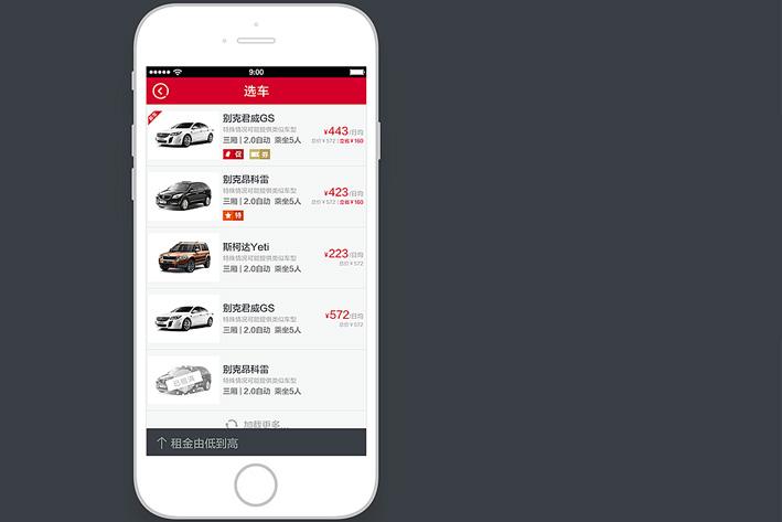 汽车租赁App开发方案和市场分析
