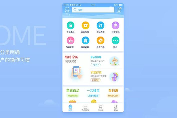 电商APP开发,广州App开发