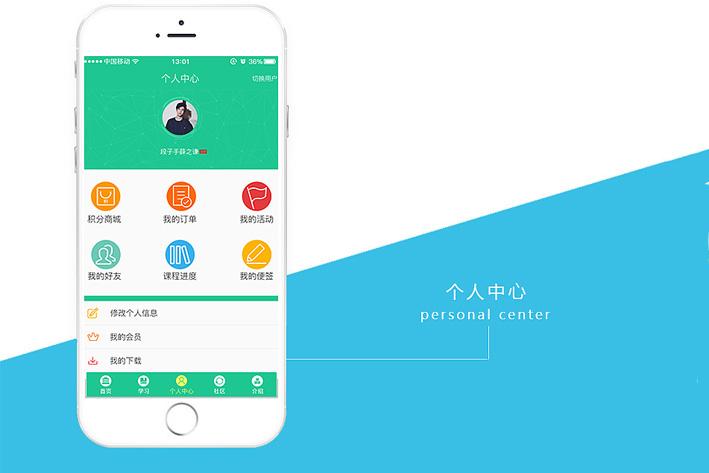 在线上课App开发方案助力移动教育