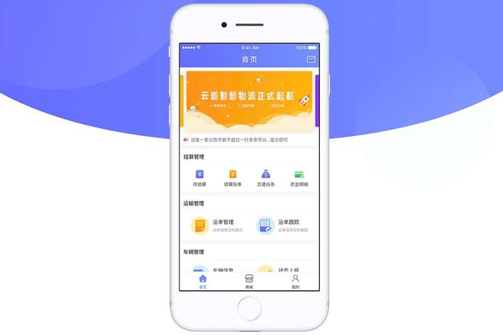 智慧物流App开发解决方案