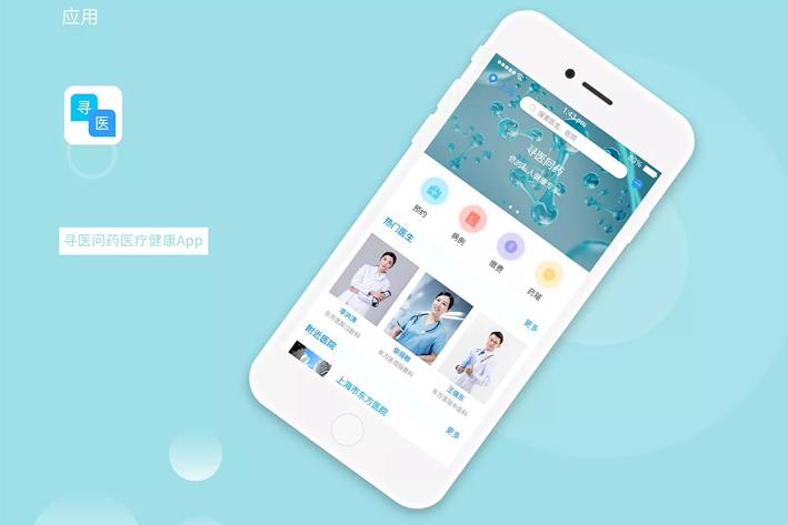 医疗健康App开发为你的健康保驾护航