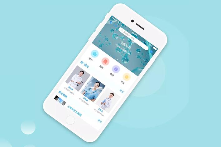 在线医疗App开发功能方案
