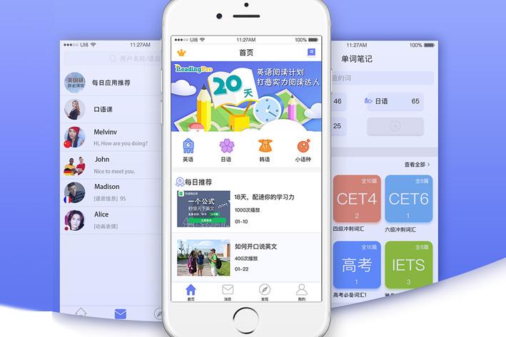 语言学习App开发解决方案