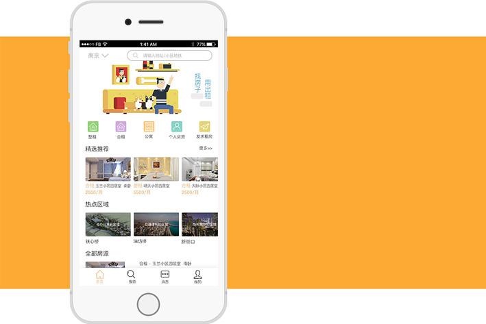 出租房App开发解决方案