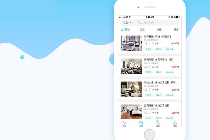 租房App开发解决用户市场痛点