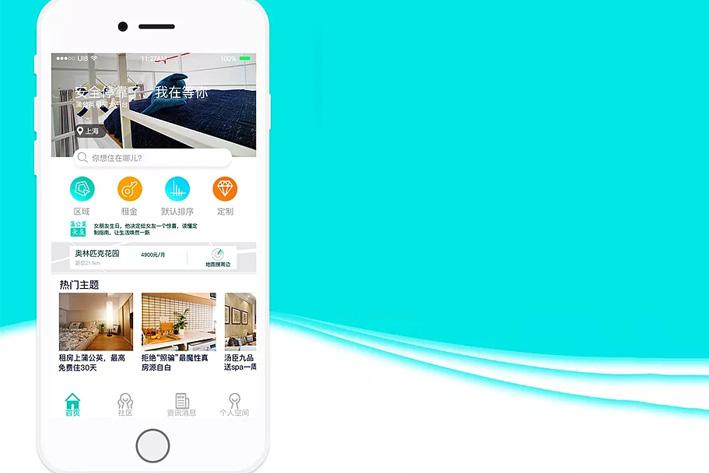 App开发:租房App开发多少钱