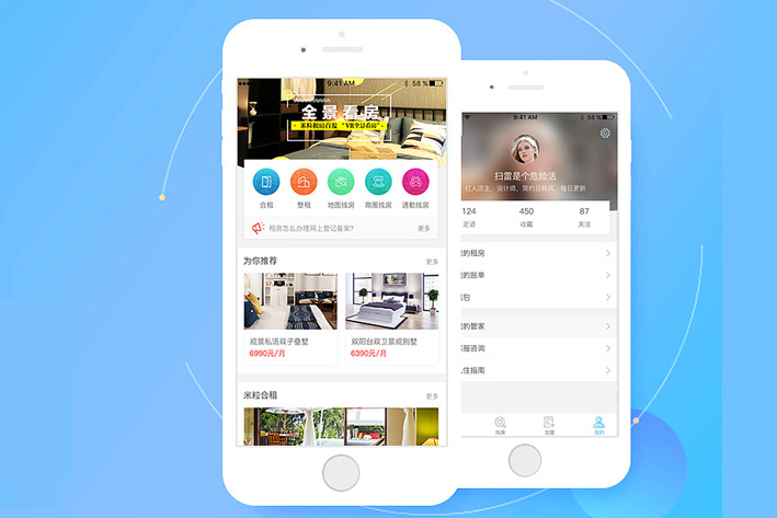 租房App开发解决方案浅析