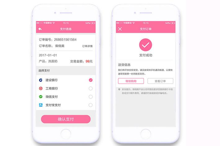 B2C电商App开发方案定制