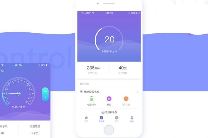 共享按摩椅App开发方案应用