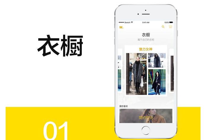 服装搭配App开发你的私人定制