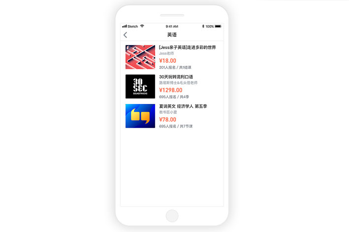 知识付费App开发互联网经济时代