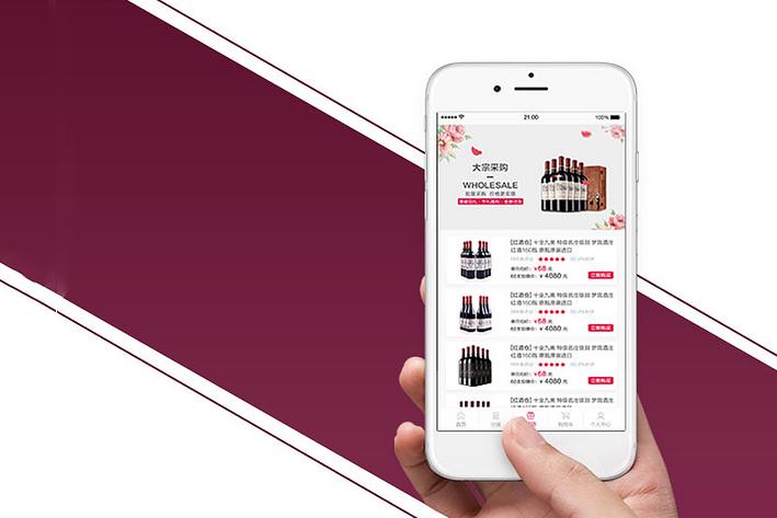 酒类电商App开发解决方案