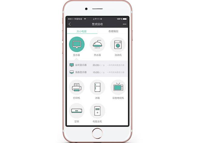 废品回收App开发提供方便的资源回收