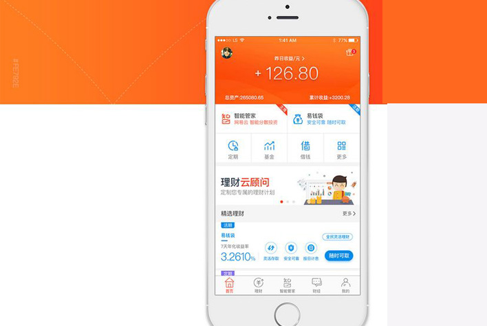 金融App开发有什么优势