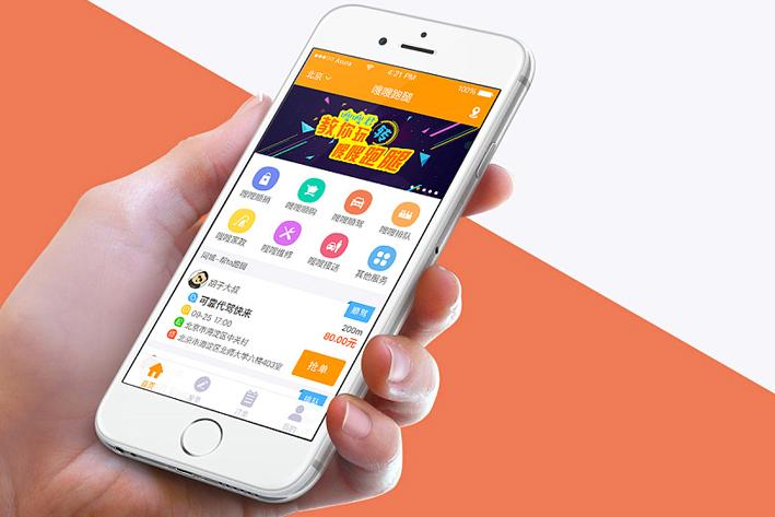 同城跑腿App开发多少钱浅析
