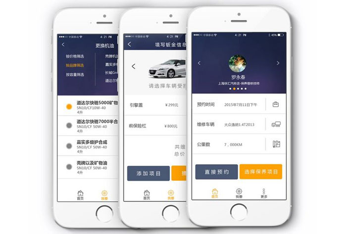 汽车租赁App开发解决方案浅析