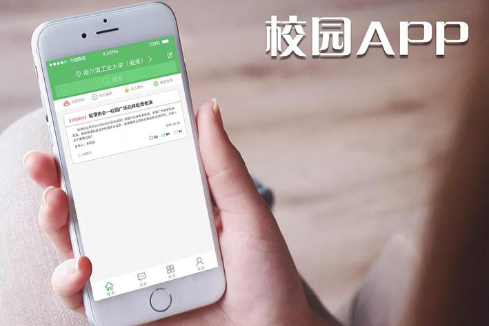 智慧校园App开发打造校园网络