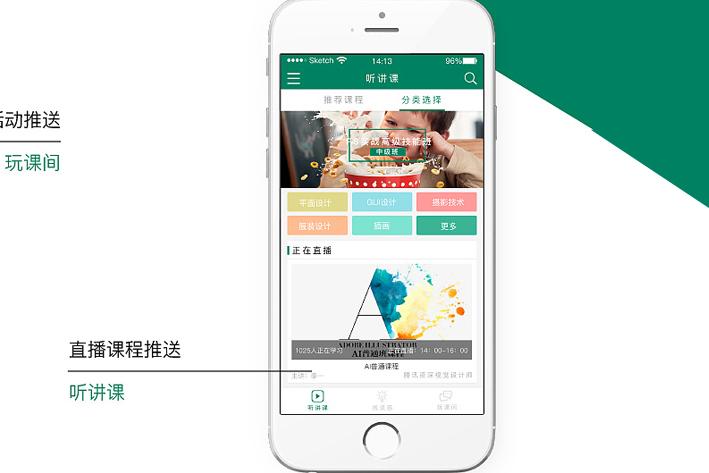 教育直播App开发方便的直播教育