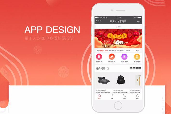 B2B商城App开发方案浅析