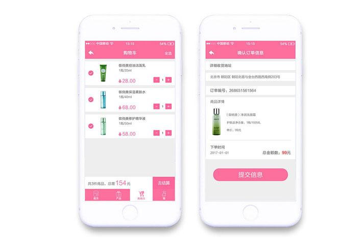 单店店铺App开发帮助店铺电商发展