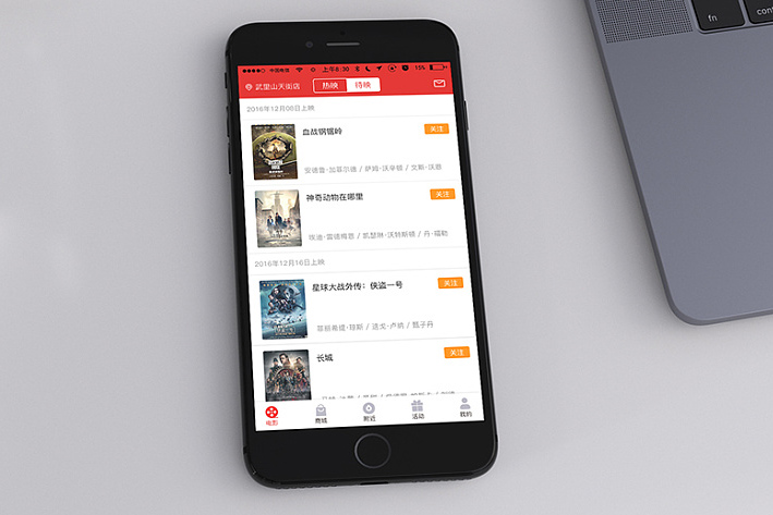 电影App开发满足移动电影的需求
