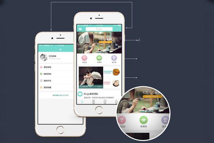 儿童App开发打造儿童教育世界