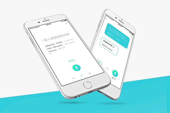 翻译App开发促进更好的交流学习