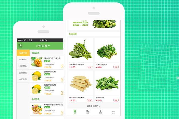 买菜小程序开发互联网+买菜模式结合