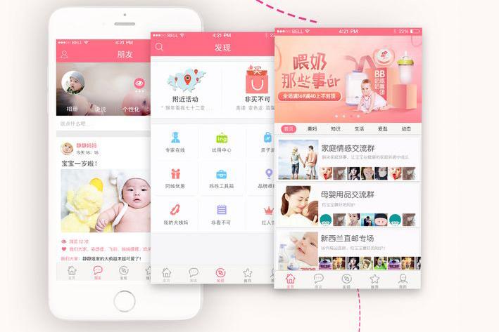 母婴商城App开发价格和功能需求