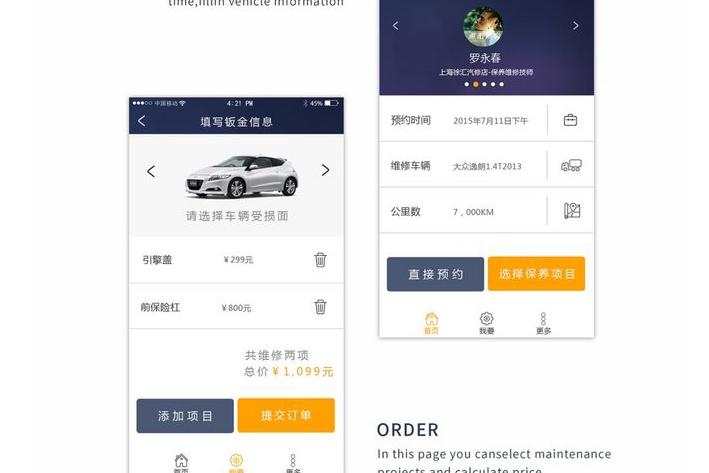 租赁App开发促进共享租赁经济发展