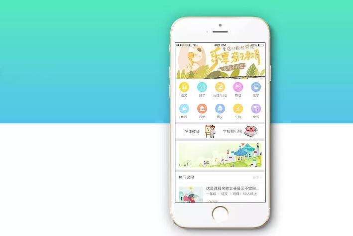 少儿教育App开发为孩子打造良好的教育基础
