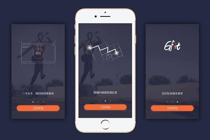 健身App开发方案市场分析