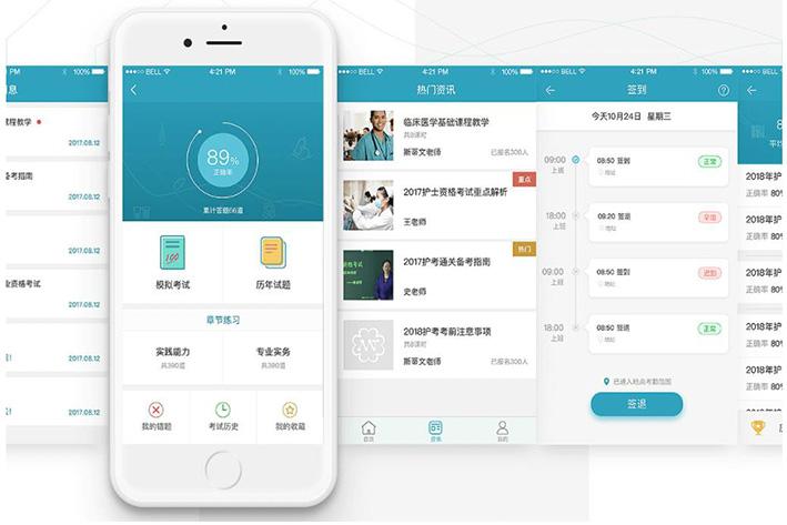 广州APP开发公司谈考试APP软件功能浅析