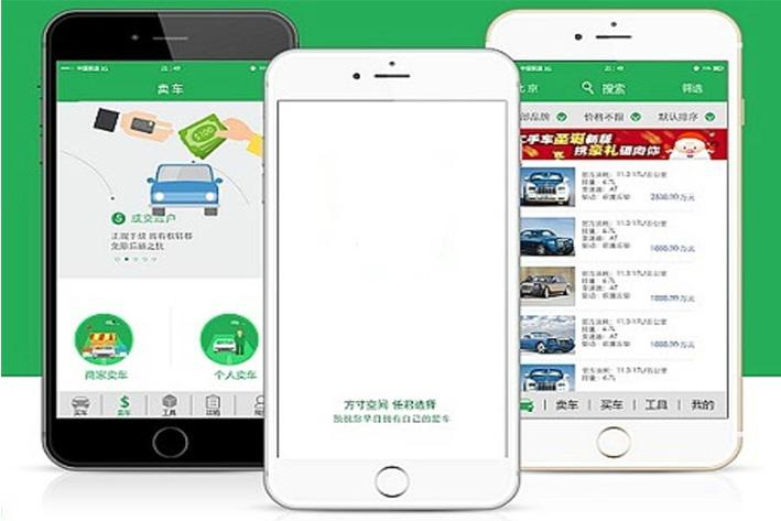 二手汽车买卖APP软件开发功能简析