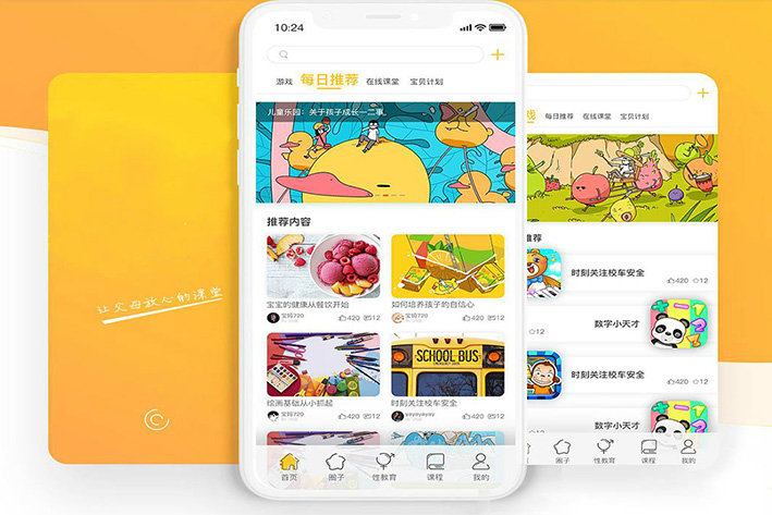 儿童教育APP软件为孩子发展助力