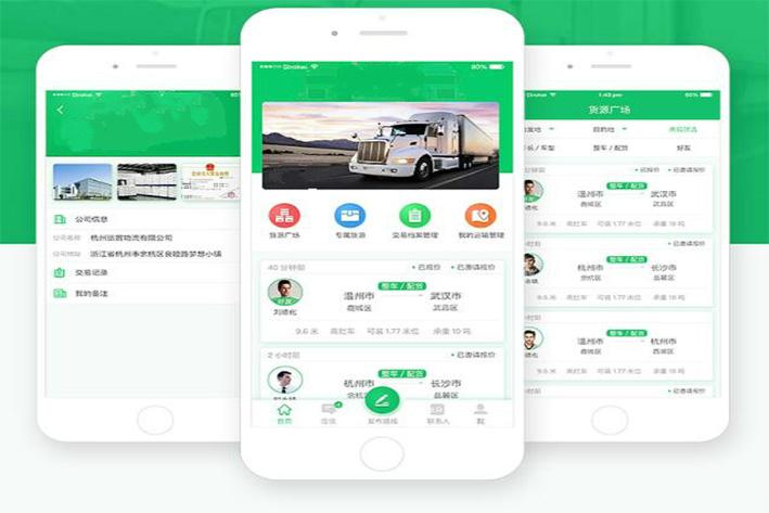 广州APP开发公司谈物流APP软件开发方案制作