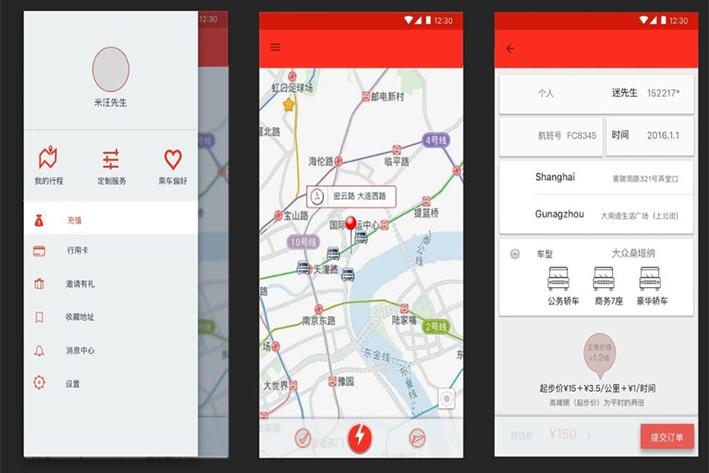 租车APP软件开发解决方案