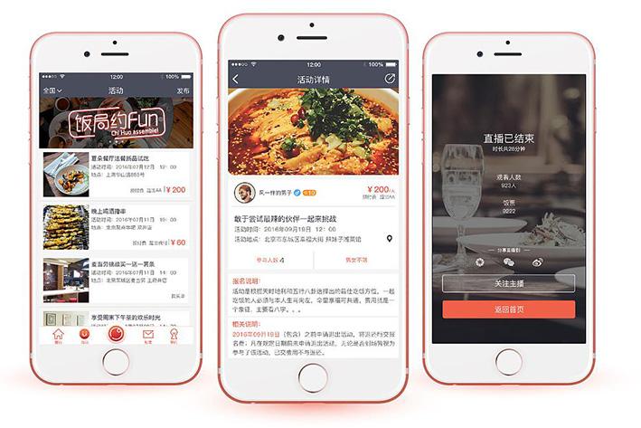 广州APP开发:吃播APP软件开发该去往何方